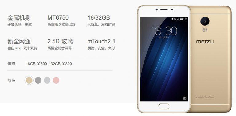 Meizu Umumkan Kehadiran Meizu m3s, Varian 16 GB Dibanderol Seharga US$ 106