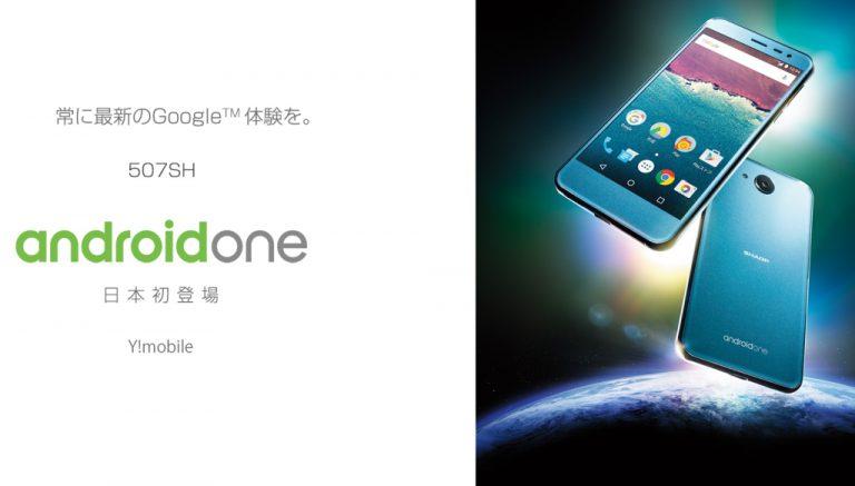 Bareng Google, Sharp Luncurkan Smartphone Android One Pertama yang Tahan Air dan Debu